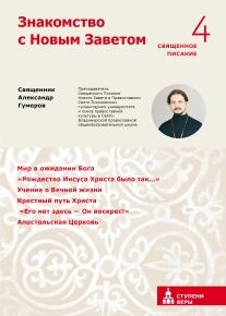 Знакомство с Новым Заветом. Четвертая ступень: Священное Писание. Священник Александр Гумеров