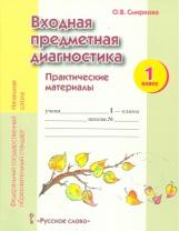 Смирнова. Входная предметная диагностика. 1 кл. Практические материалы. (ФГОС)