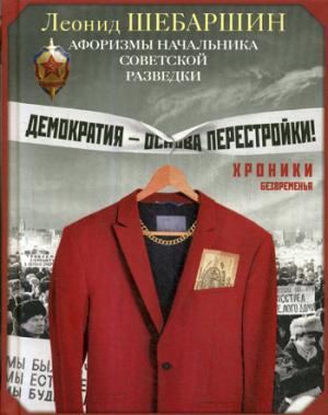 Хроники безвременья. Афоризмы начальника советской разведки