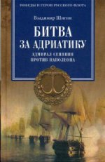 ПГРФ Битва за Адриатику. Адмирал Сенявин против Наполеона (12+)