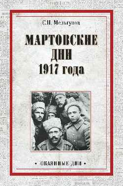 ОД Мартовские дни 1917 (12+)