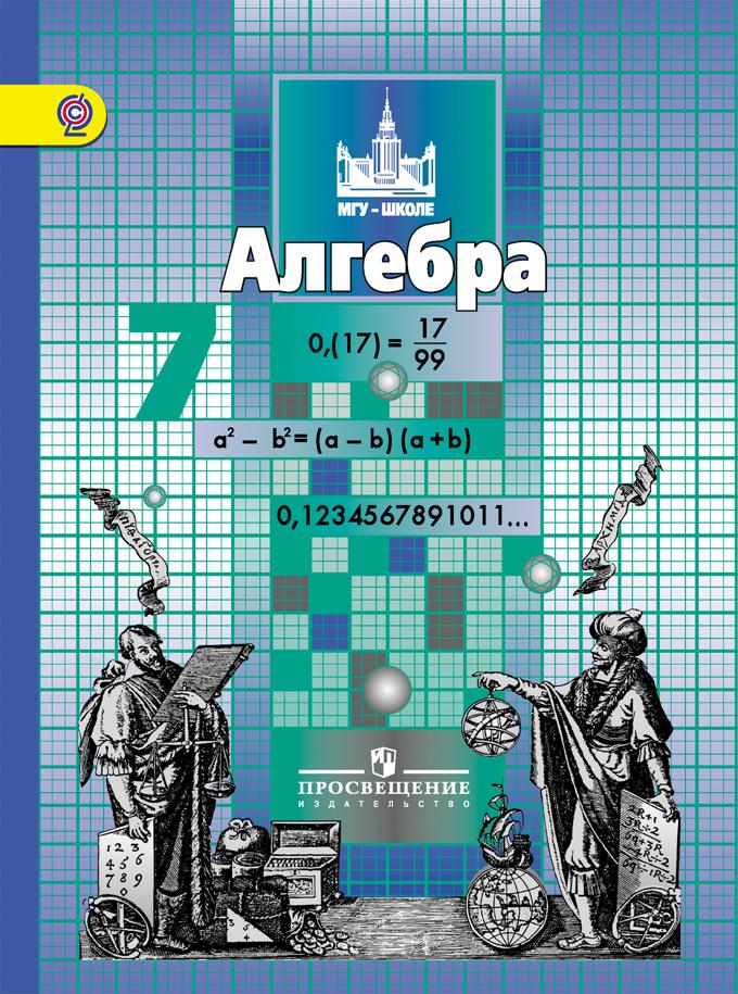 Алгебра 7кл [Учебник] ФГОС ФП