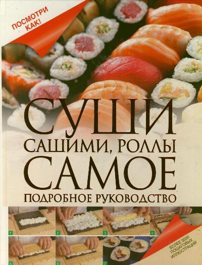 Суши, сашими, роллы