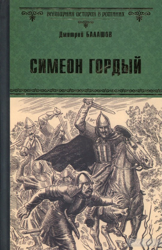 ВИР(нов) Симеон Гордый (12+)