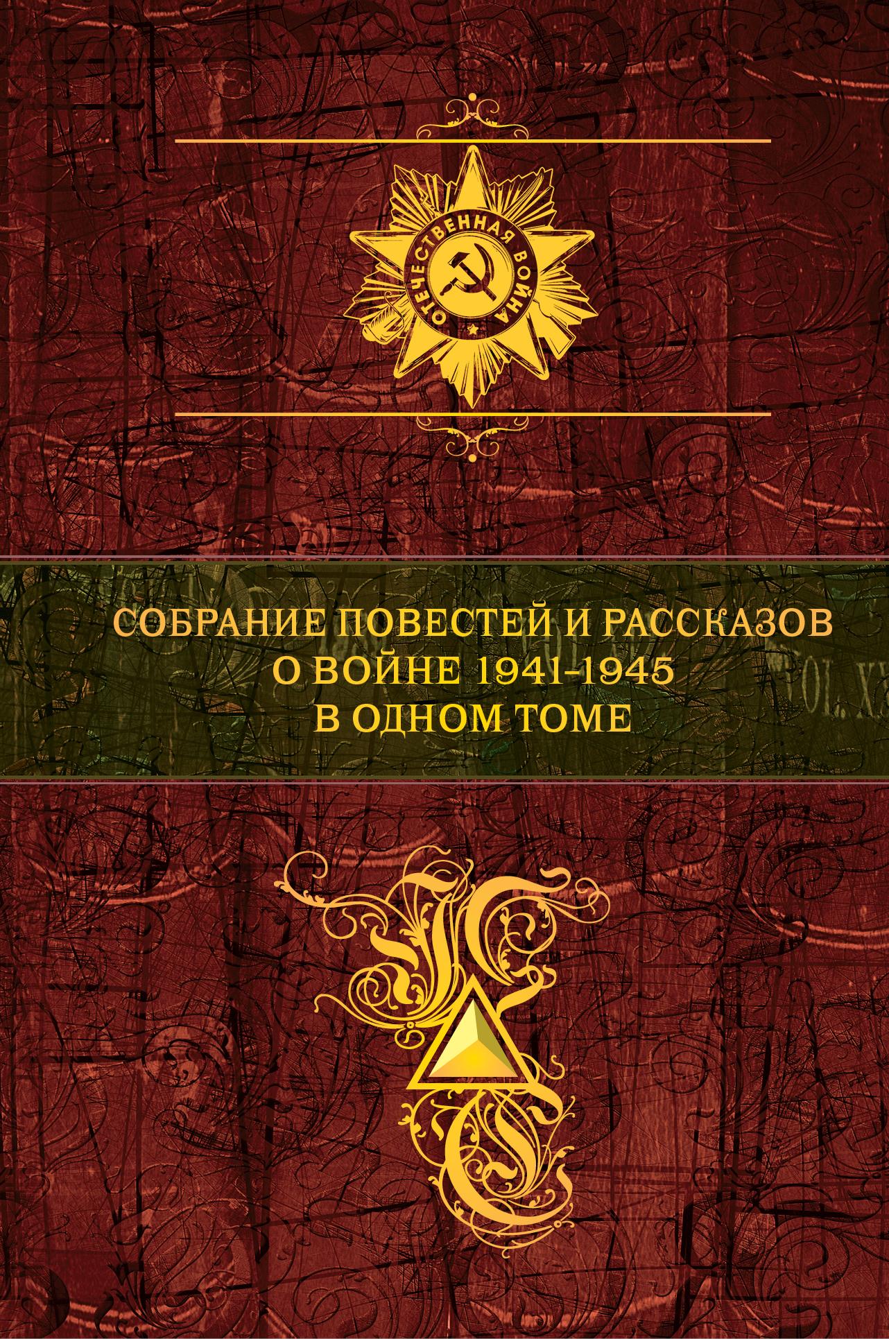 Собрание повестей и рассказов о войне 1941 - 1945 в одном томе