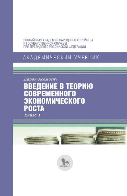 Асемоглу Д. Введение в теорию современного экономического роста. Кн.1