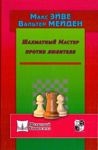 Шахматный Мастер против любителя