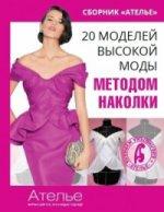 Сборник Ателье.20 моделей высокой моды методом наколки.Мюллер и сын