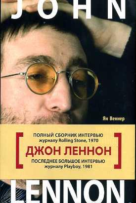 Леннон вспоминает: Полный сборник интервью журналу  Rolling Stone, записанных в 1970 году Яном С. Веннером; Джон Леннон. Все, что я хочу сказать: Последнее большое интервью журналу Playboy, записанное в 1981 году Дэвидом Шеффом