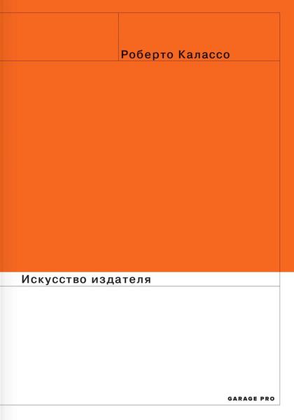 ad Marginem. Искусство издателя