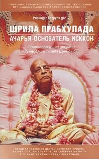 Шрила Прабхапада - Ачарья-основатель ИСККОН: Основополагающий документ Руководящего совета Джи-би-си
