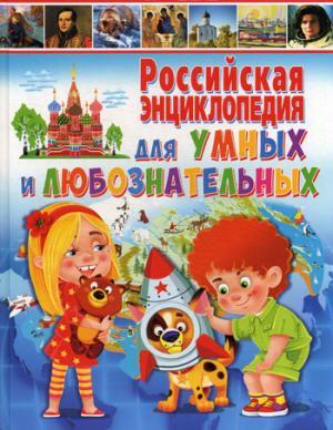 Российская энциклопедия для умных и любознательных. Феданова Ю., Скиба Т.