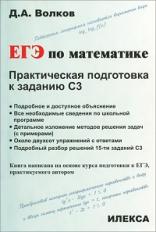 ЕГЭ Математика Практич.подготовка к заданию С3