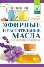 Эфирные и растительные масла для красоты и здор