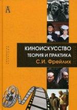 Киноискусство: теория и практика. Фрейлих С.И.