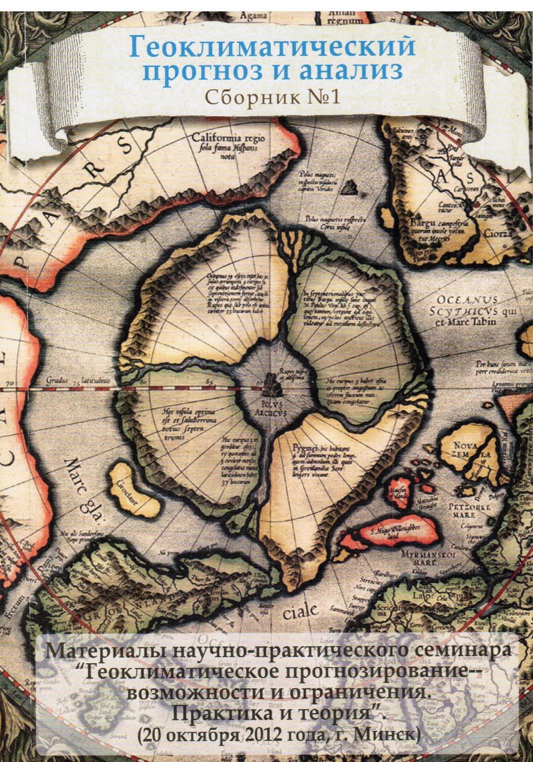 Геоклиматический прогноз и анализ №1
