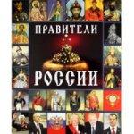 Правители России.На русском языке