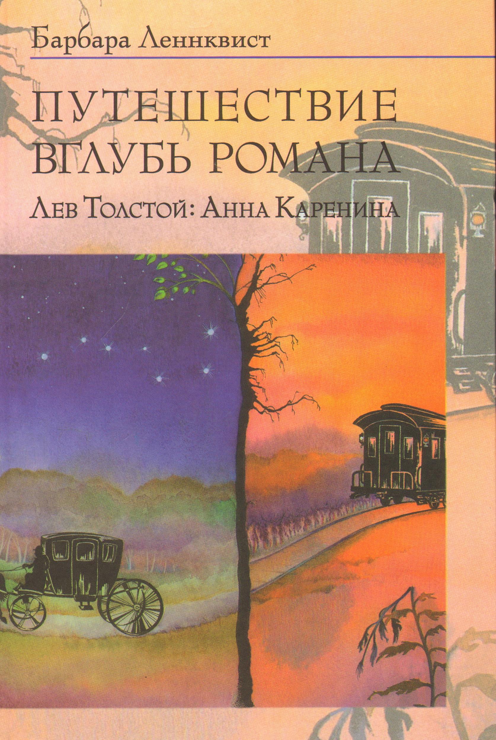Леннквист Б. Путешествие вглубь романа. Лев Толстой: Анна Каренина.