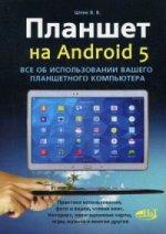 Планшет на Android 5. Все об использовании вашего планшетного компьютера. Шпее В.В.