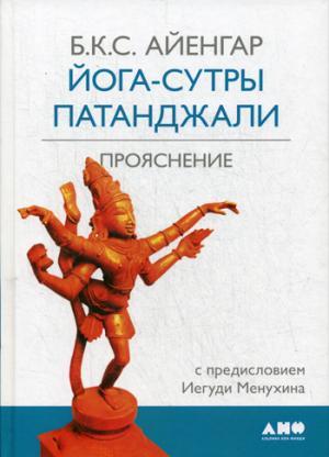 Йога-сутры Патанджали. Прояснение. 7-е изд. Айенгар Б. К. С.