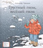 ЛМК Турханов. Грустный гном, веселый гном