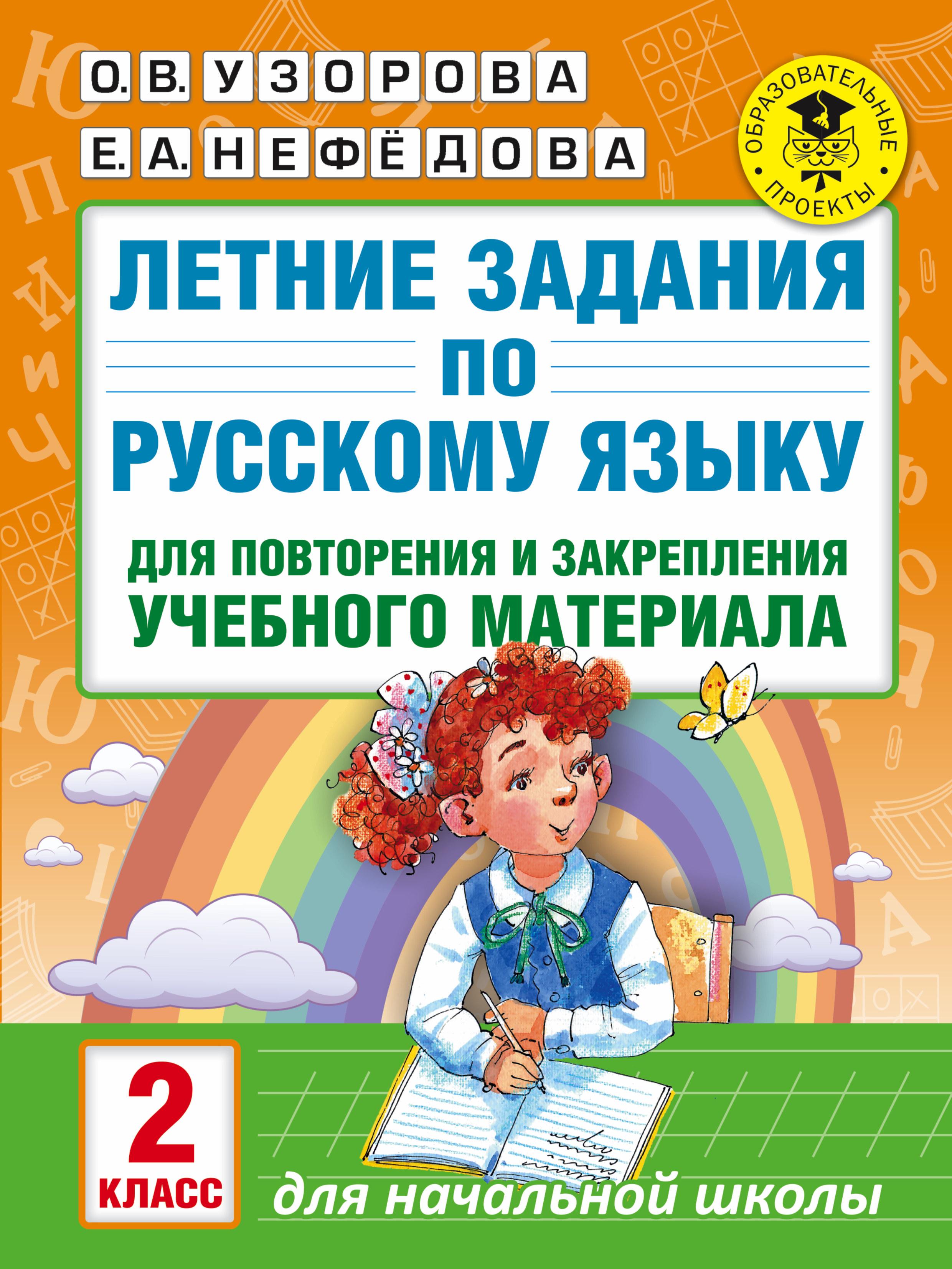 Летние задания по русскому языку  повторения и закрепления учеб. материала. 2 кл