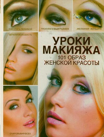 Уроки макияжа. 101 образ женской красоты