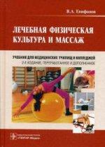 Лечебная физическая культура и массаж: Учебник. 2-е изд., перераб., и доп. Епифанов В.А.
