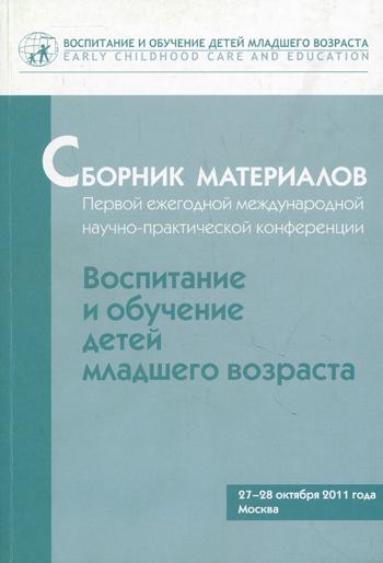 Сборник материалов I-ой Международной конференции Воспитание и обучение детей младшего возраста