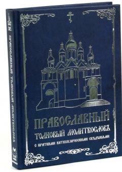 Православный толковый молитвословъ