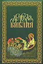 Детская Библия в древ.-русских традициях.(зелен.3176)