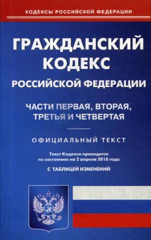 ГК РФ. Ч. 1-4 (по сост. на 02.04.2018 г.)