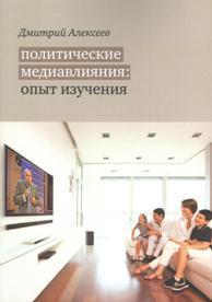 Алексеев Д. Политические медиавлияния: опыт изучения.