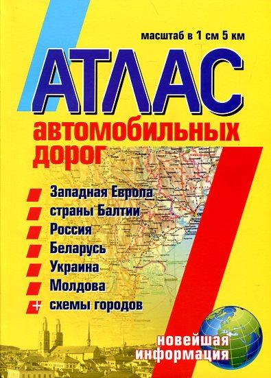 Атлас а/д  Западная Европа; Страны Балтии; Россия (Центр европейской части); Беларусь; Украина; Молд