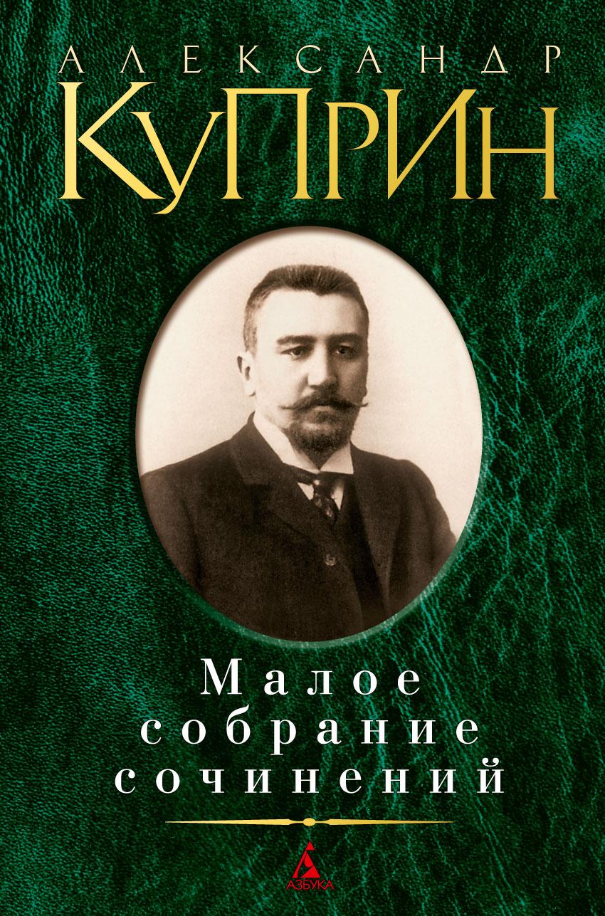 Малое собрание сочинений/Куприн А.