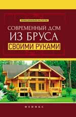 Современный дом из бруса своими руками