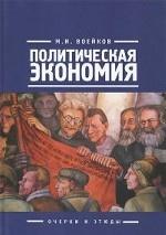 Политическая экономия.Очерки и этюды (16+)