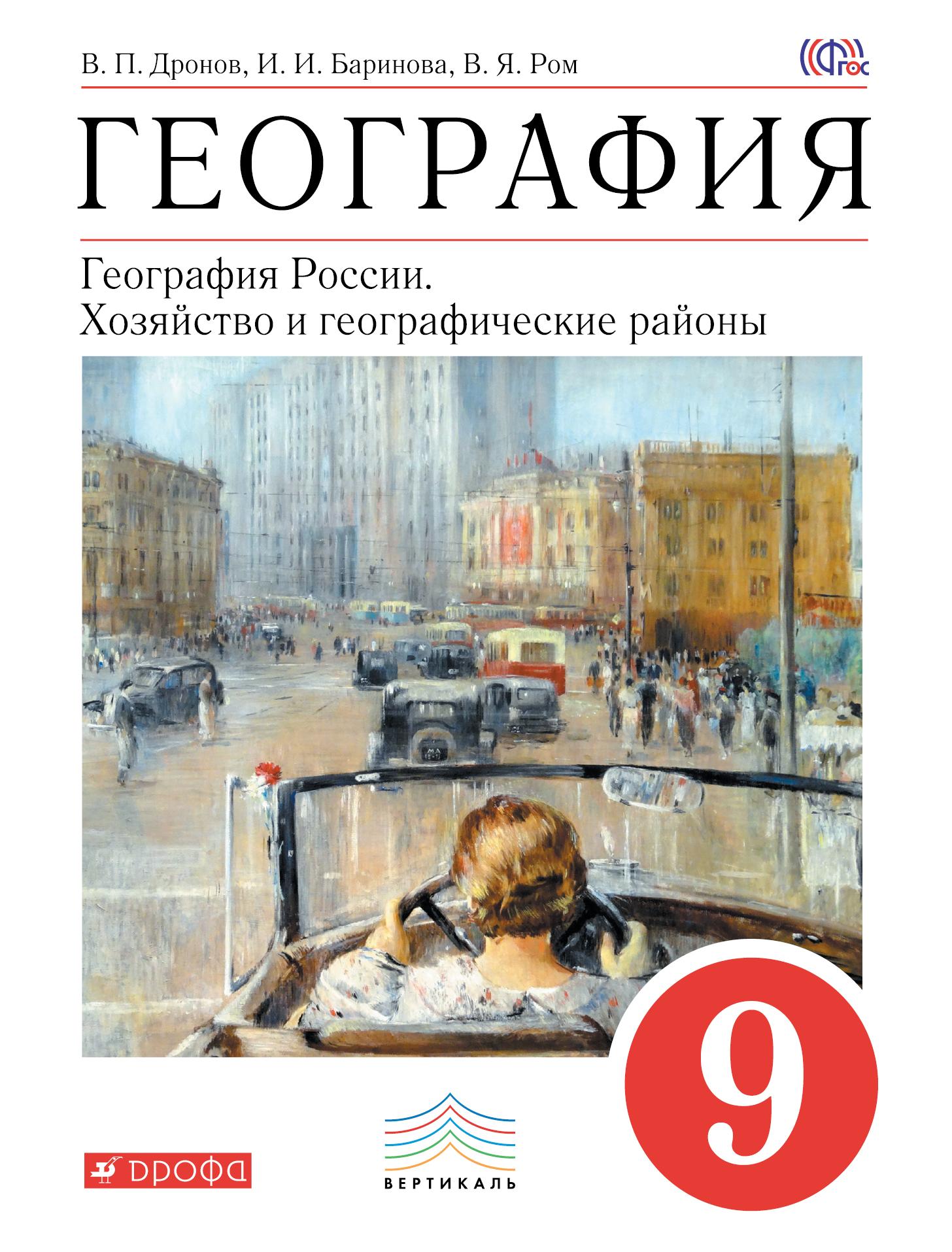 География России. Хоз. и геог. р. 9кл[Уч]Вертикаль