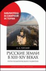 Горский А.А. Русские земли в XIII—XIV веках: пути политического развития.