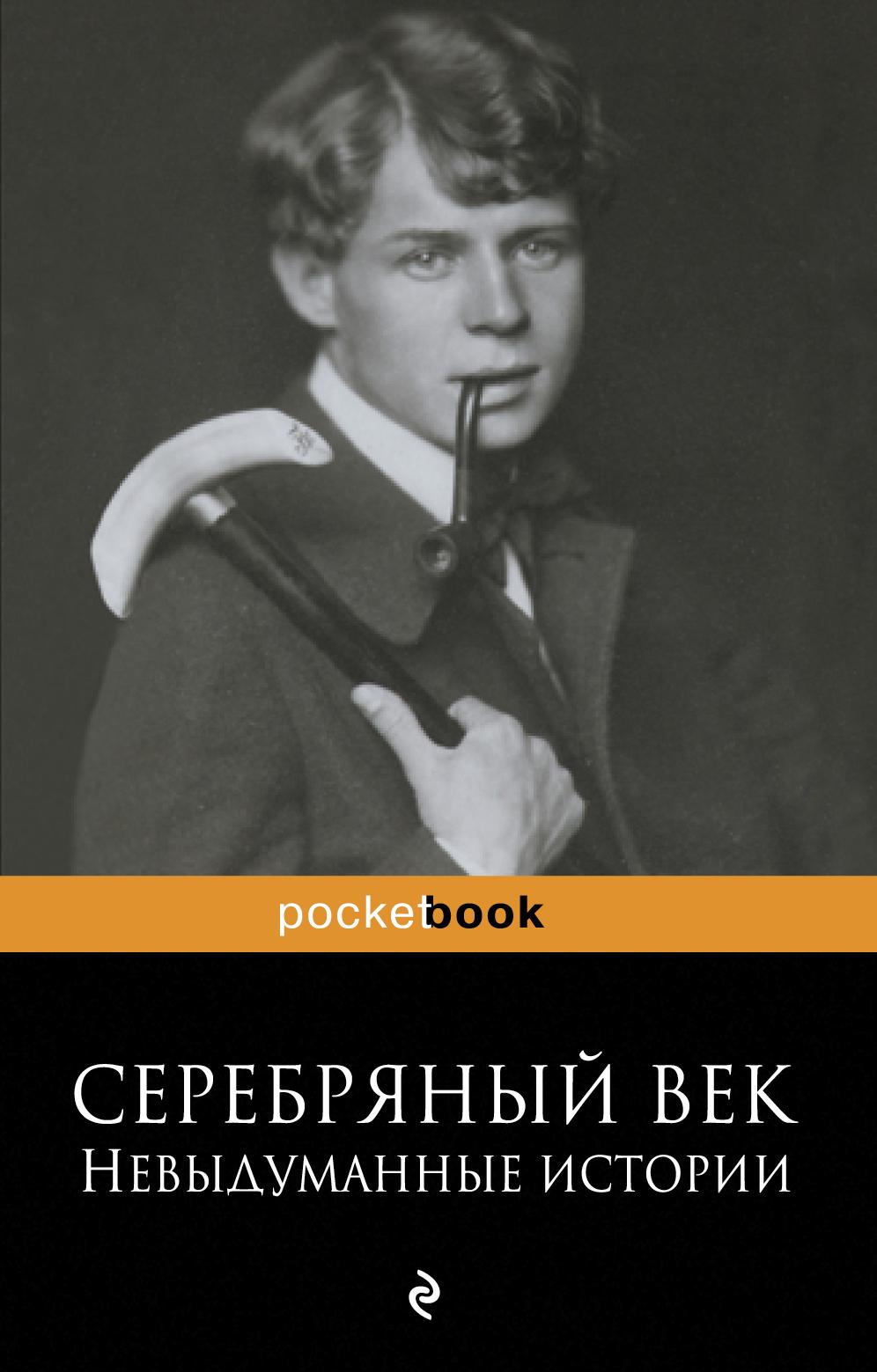 ИВНЕВ Р. Серебряный век: невыдуманные истории