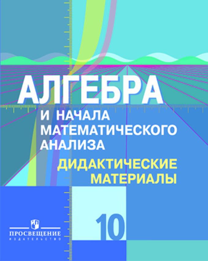 Алгебра и нач.мат.ан.10кл [д.м.]баз и угл. Колягин