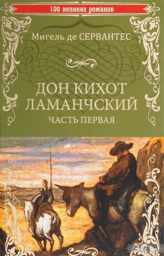 Дон Кихот Ламанчский. В 2-х книгах
