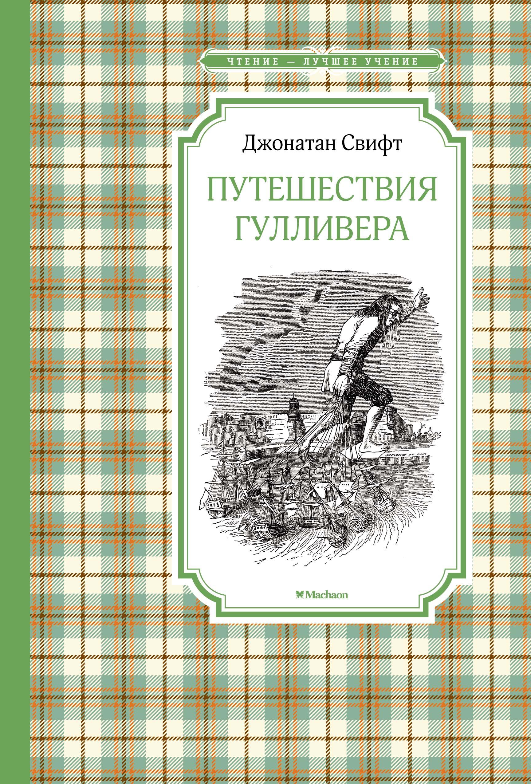 Путешествия Гулливера (нов.обл.)