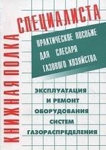 Эксплуатация и ремонт оборудования систем газораспределения. Кязимов К. Г., Гусев В. Е.