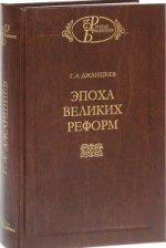 Джаншиев Г.А. Эпоха великих реформ.