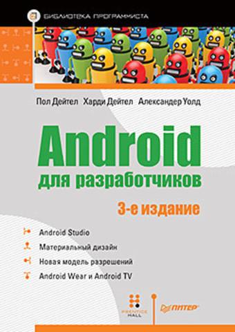 Android для разработчиков. 3-е издание