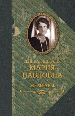 Великая княгиня Мария Павловна.Мемуары