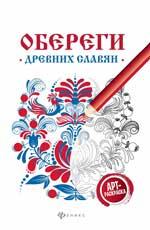 Обереги древних славян:арт-терапия