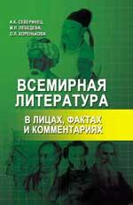 Всемирная литература в лицах,фактах и комментариях