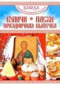 Блюда православной кухни.Куличи,пасхи,праздничная выпечка